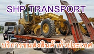 SHP TRANSPORT